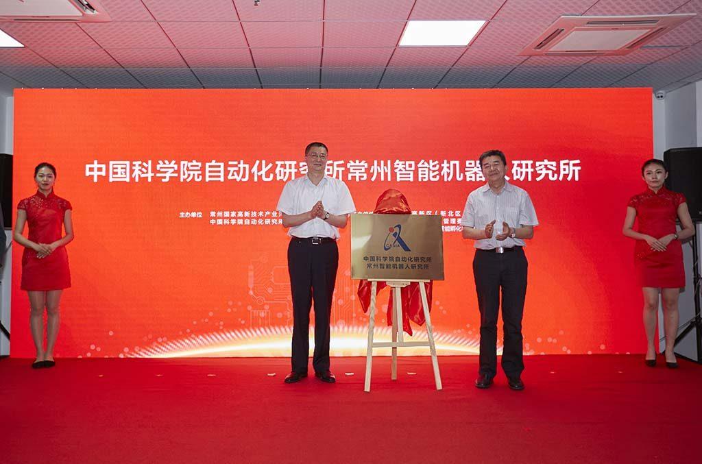 changzhou national robotics centre small